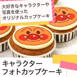 キャラクターフォトカップケーキ